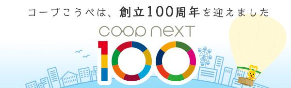 コープこうべは2021年、創立100周年を迎えます。